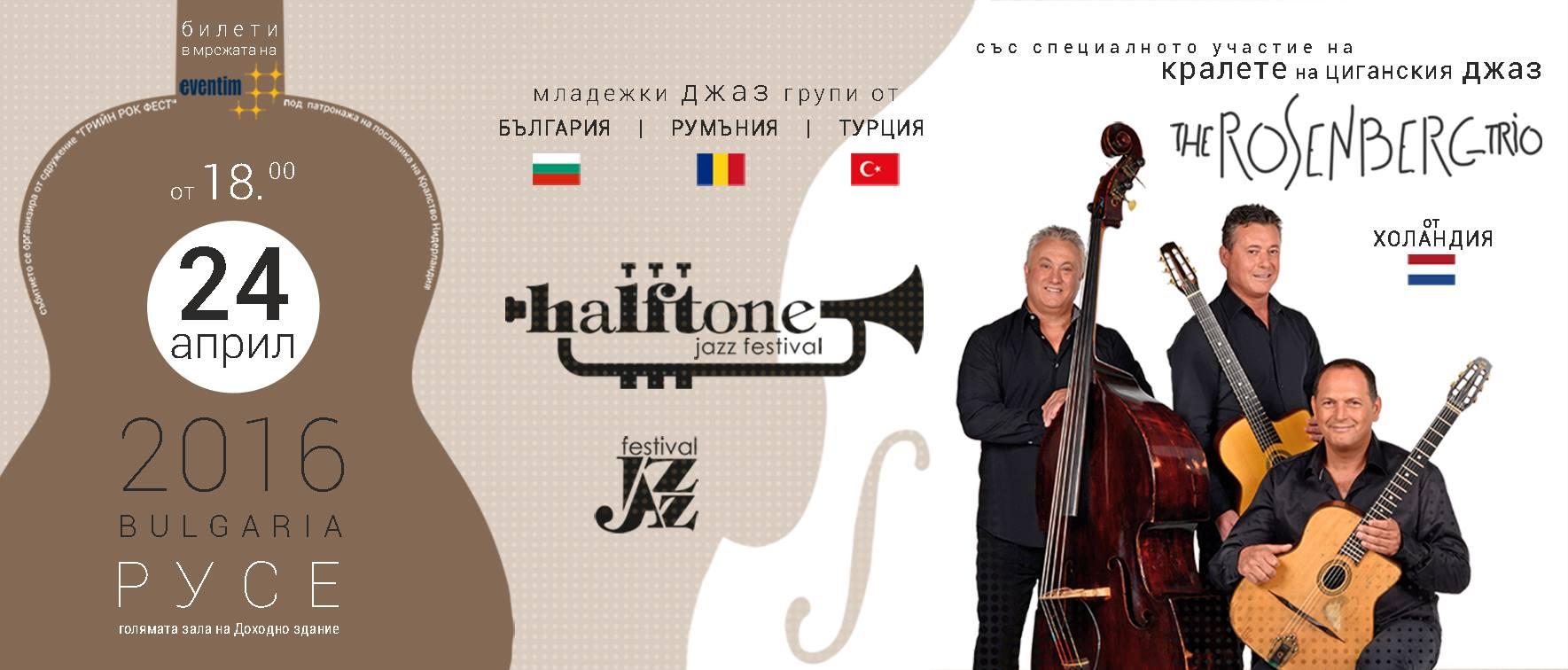 Halftone Festival Bulgaria